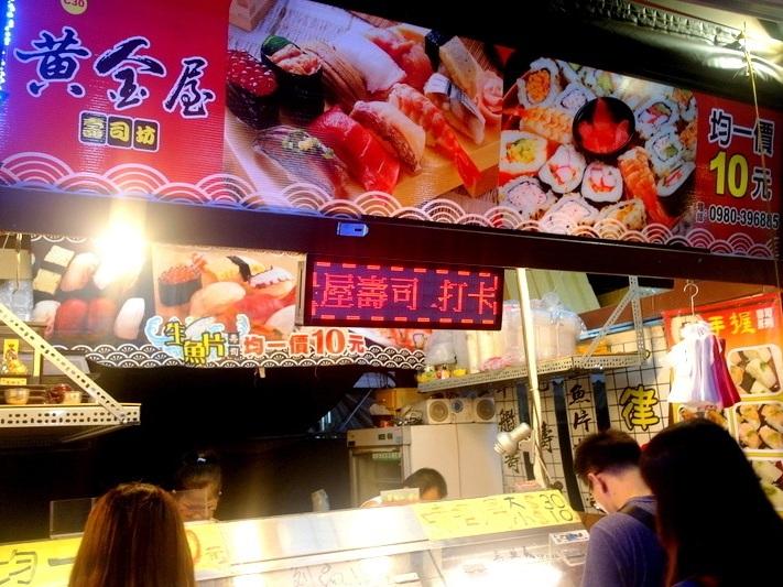 花蓮平價美食˙黃金屋壽司